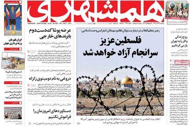 jaaar.com-hamshahri