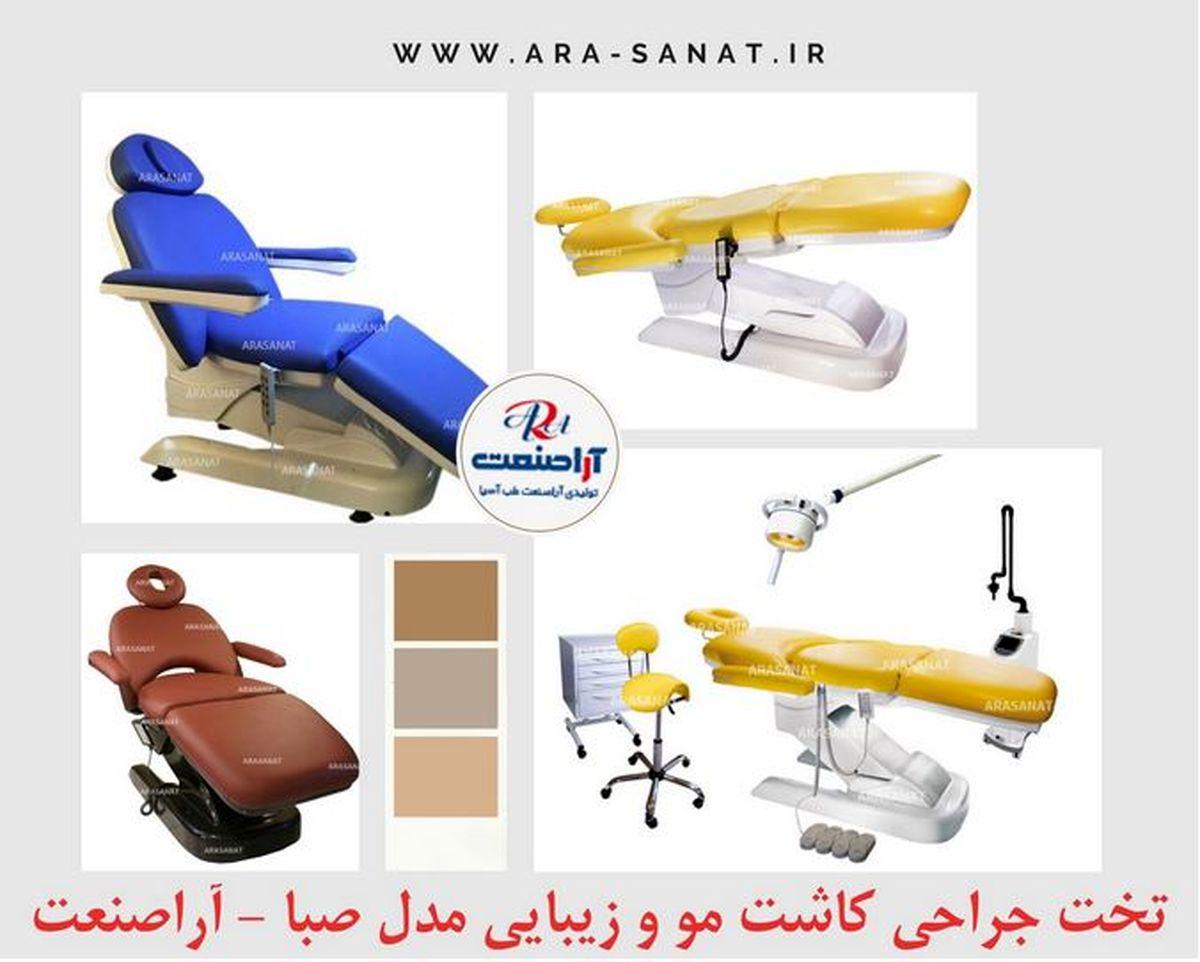 معرفی تجهیزات پزشکی، بیمارستانی و زیبایی آراصنعت