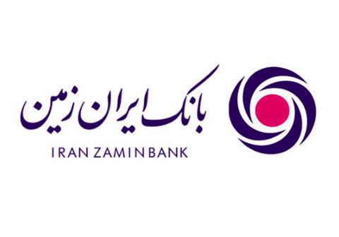 رونق تولید یکی از اهداف تعیین شده بانک ایران زمین