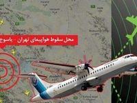 توضیحات هواپیمایی آسمان درباره سانحه سقوط ای.تی.آر