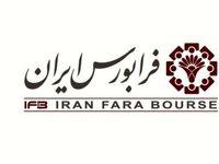رشد ۶۳درصدی سهام فرابورس ایران در ۹روز کاری/ نسبت قیمت به درآمد «فرابورس» به ۲۶مرتبه رسید