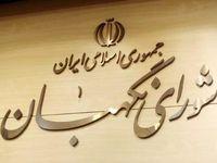 داوطلبان انتخابات خبرگان ۳روز مهلت شکایت دارند