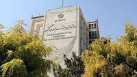 اطلاعیه سازمان برنامه و بودجه درباره جلسه امروز مجلس