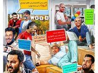 حال و روز بازیگران سینما در قرنطینه
