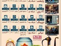 برنامه پخش سریالهای نوروزی ۹۹