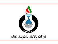 خودباوری، رمز غلبه بر تحریمها در پالایش نفت بندر عباس/ گازهای مشعل در شبندر بازیافت میشوند