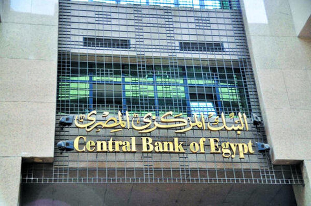 بانک مرکزی مصر نرخ تورم را پیشبینی کرد
