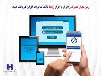 رمز یکبار مصرف را از نرمافزار «ریما» بانک صادرات ایران دریافت کنید
