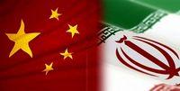 همراهی دولت چین با ایران
