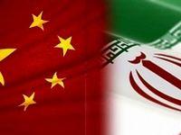واکنش چین به اقدام برجامی ایران چه بود؟