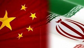 چین ۲۸۰میلیارد دلار سرمایه به ایران میآورد