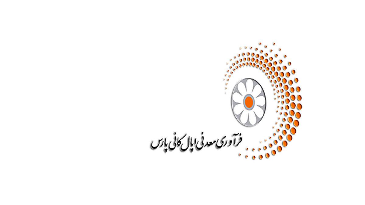 عرضه پرحاشیه «اپال» در بورس تهران/ شرکت فرآوری معدنی اپال کانی پارس حجم عرضه را کاهش داد