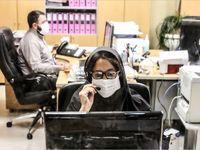 کارمندان ماسک پوش شدند +عکس