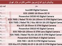پرفروشترین دوربینهایعکاسی کانن کدامند؟+قیمت