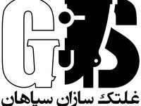 مراسم معارفه شرکت غلتکسازان سپاهان برگزار شد/ تولید ۵۶درصد از قالبهای بدنه خوردوهای داخلی بورسی میشود