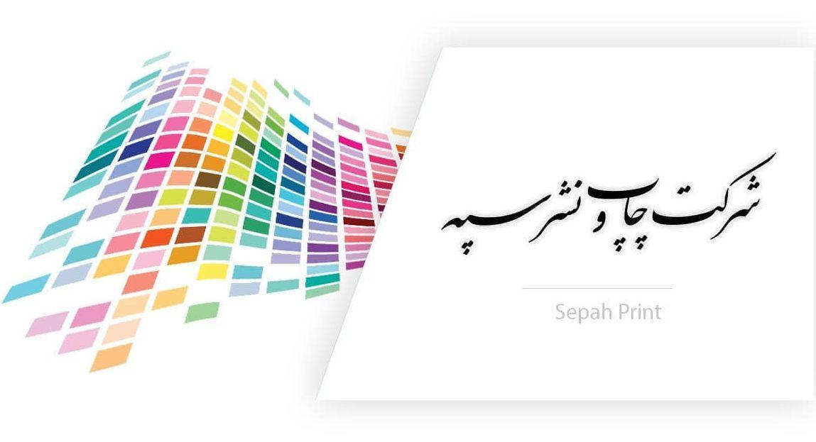 چاپ و نشر سپه