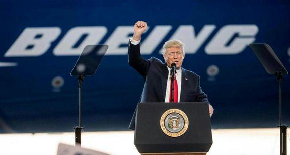 توصیه عجیب ترامپ به شرکت هواپیمایی بوئینگ