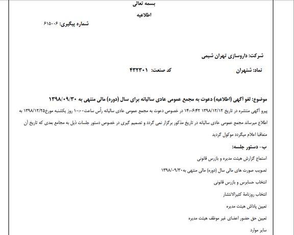 لغو برگزاری مجمع عمومی عادی «شتهران»
