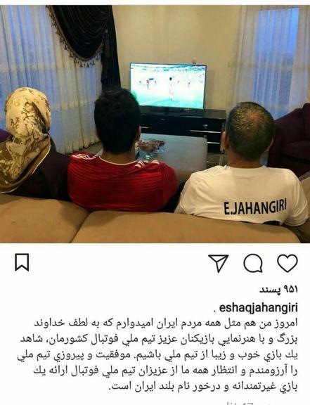اسحاق جهانگیری در حال تماشای فوتبال ایران - مراکش