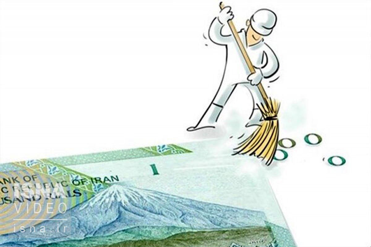 دیدگاه مردم درباره حذف چهار صفر از پول ملی  چیست؟