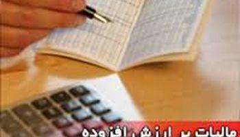 مالیات بر ارزش افزوده صادرکنندگان را در اسرع وقت برگردانید