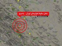 آخرین اخبار از سقوط هواپیمای مسافربری در اصفهان